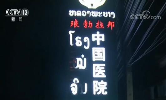 中国游客回忆老挝车祸经历:事发突然 完全没想到|老挝|车祸