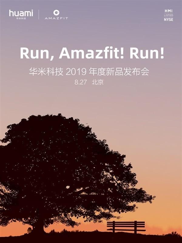 向苹果致敬 华米2019年度新品正式官宣