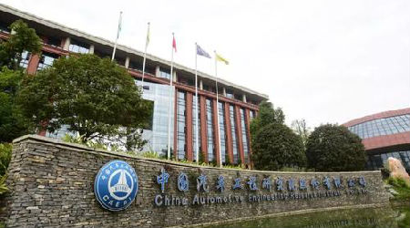 中国汽研:拟38亿元投建新能源和智能网联汽车研发项目
