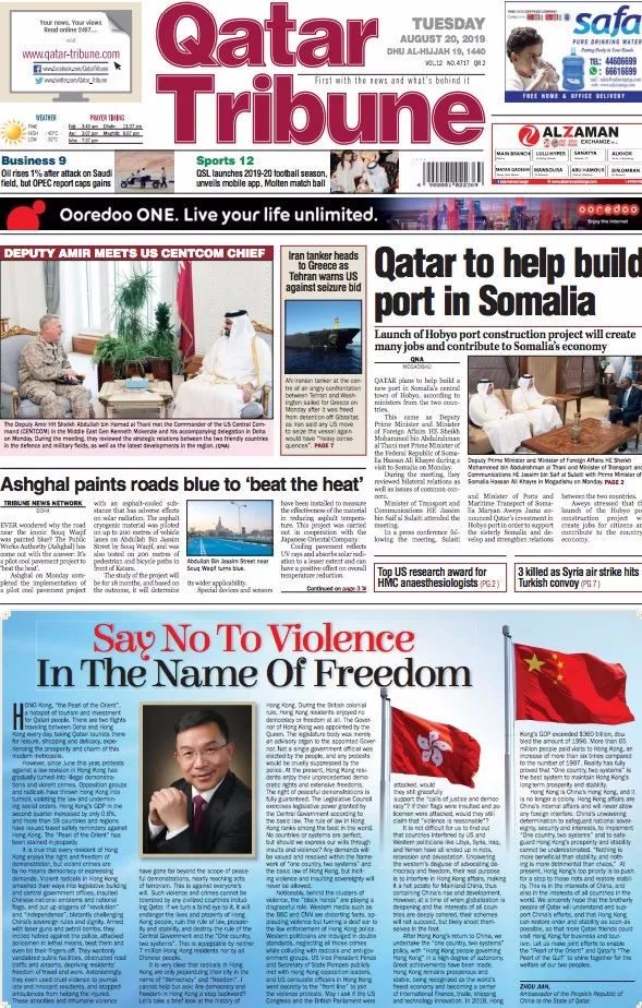 卡塔尔主流英文媒体首版刊登驻卡大使涉港文章|卡塔尔|大使