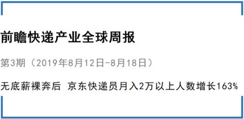 前瞻快递产业全球周报第3期:无底薪裸奔后 京东快递员月入2万以上人数增长163%