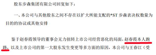 """85后女董事长跑路了!""""骗了""""浙江证监局,股票却涨停了!"""