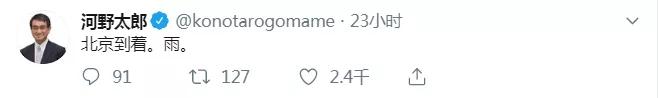 """河野太郎推特截图,""""抵达北京。雨。"""""""