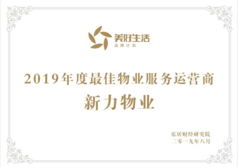 """新力物业荣获""""2019年度最佳物业服务运营商"""""""