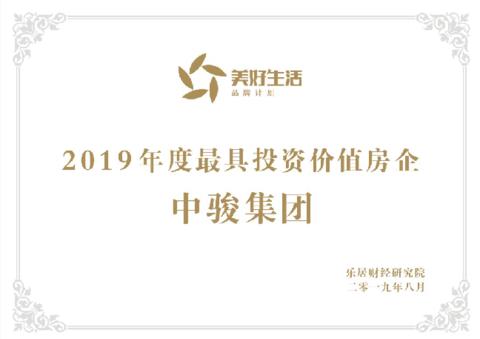 """中骏集团荣获""""2019年度最具投资价值房企"""""""