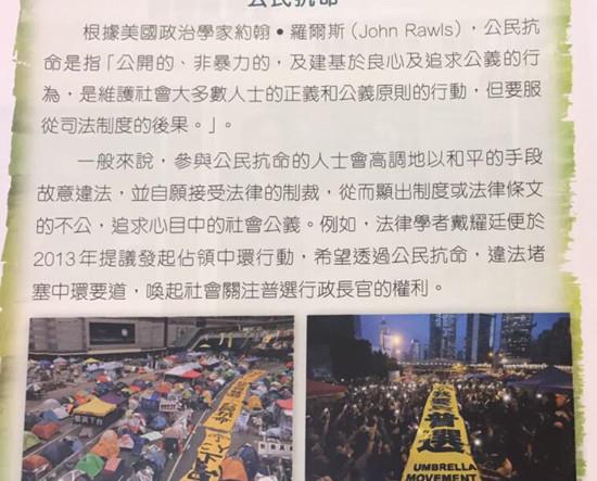 香港,聚焦香港局势