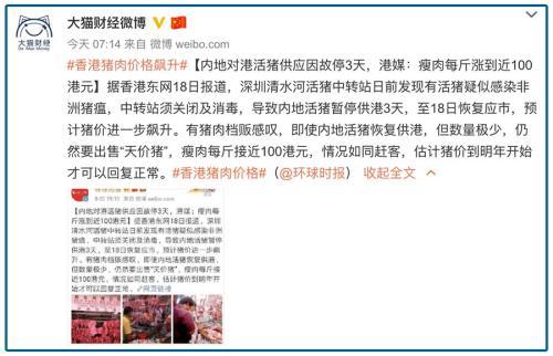猪肉涨到100港元?70年的供港史 最好的水输给香港
