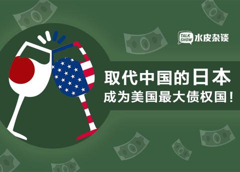 7万亿美债!美国最大的债主换人了 这次是日本