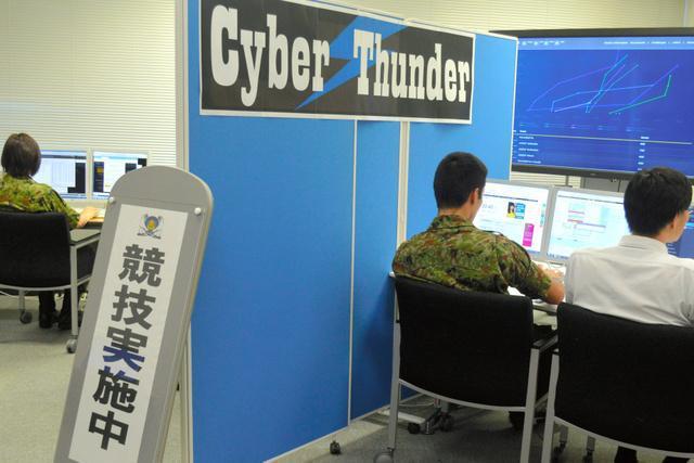 日本自卫队与美军举行网络攻防安全联合竞赛