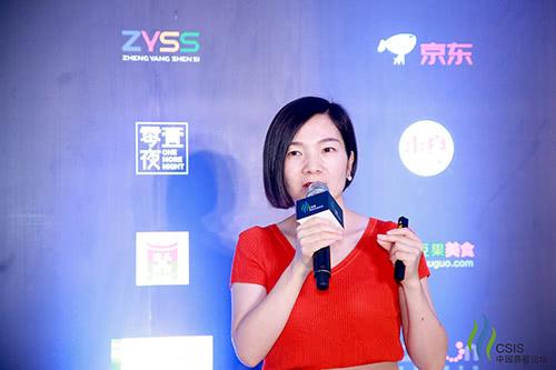 主题发言:老板电器电子商务CEO陈文娟