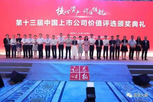 """新余国科荣膺""""中国创业板上市公司价值五十强""""殊荣"""
