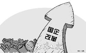 国企改革进入加速期沪深沈三地发