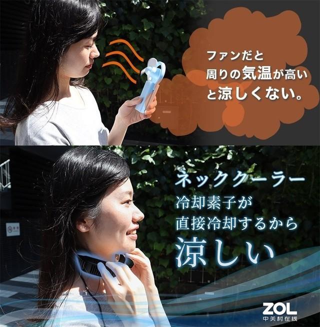 日本发明项圈空调:可急速降温13度 售价不到500块