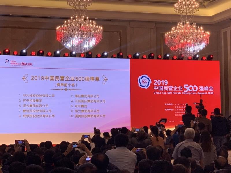 2019中国民营企业500强发布:华为连续四年位列榜