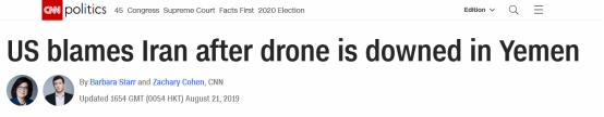 """<b>又怪伊朗?美军无人机在也门被击落后""""甩锅""""伊朗</b>"""