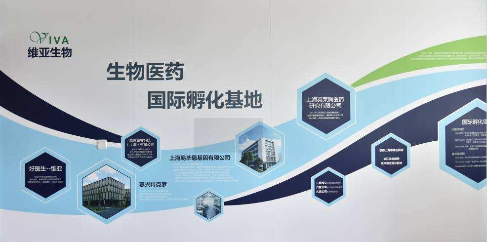 安捷证券首次覆盖维亚生物,给予买入评级,目标价5.03港元
