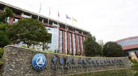 中国汽研:拟38亿元投建长江经济带新能源汽车研发项目