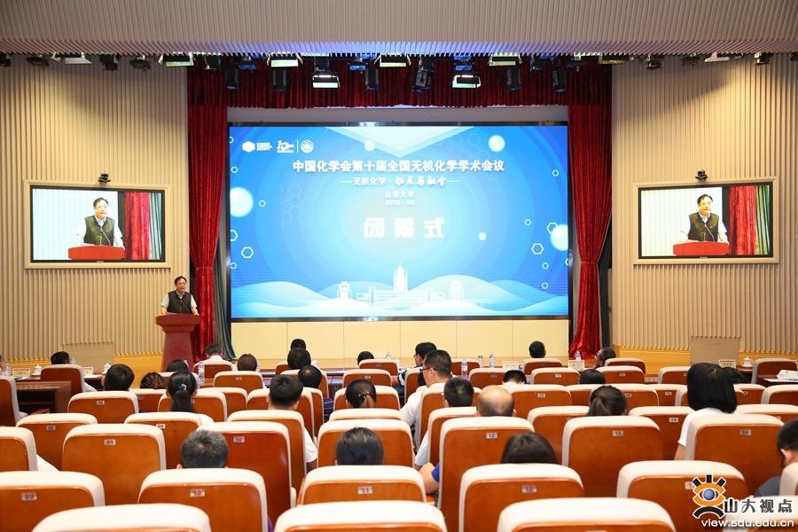 中国化学会第十届全国无机化学学术会议闭幕