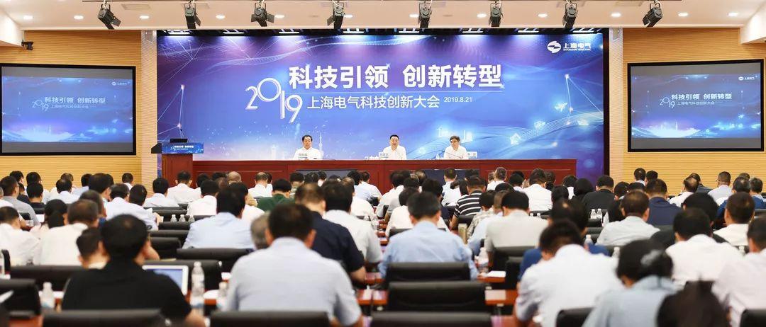 上海电气集团科技创新大会召开|E-Trend