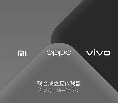 OPPO、vivo、小米牵手成立互传联盟
