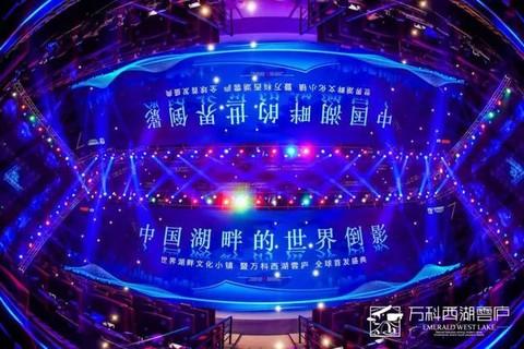万科青龙湖百亿造城,今天!世界