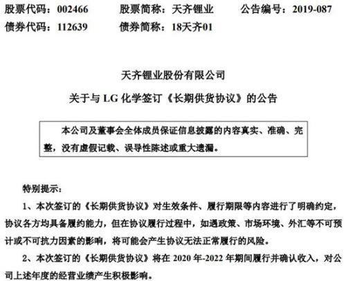 天齐锂业与LG化学签订长期供货协议 向后者销售氢氧化锂