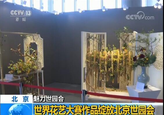 【魅力世园会】世界花艺大赛作品绽放北京世园会