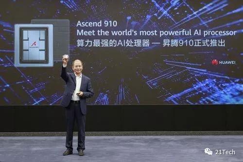 华为再发AI芯片!对标英伟达、谷歌