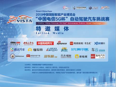 """""""中国电信5G杯""""自动驾驶汽车挑战赛开赛在即"""