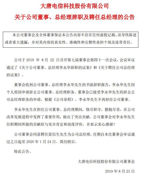 大唐电信聘任雷信生为总经理 李永华因个人原因辞任