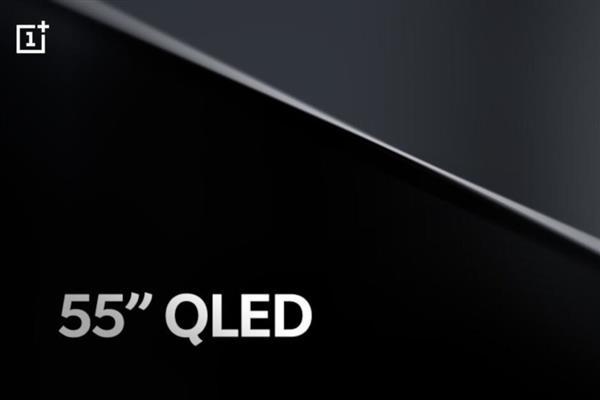一加电视55英寸配置曝光:4K QLED屏 搭载安卓9
