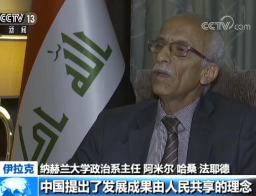 伊拉克学者:香港事务纯属中国内政