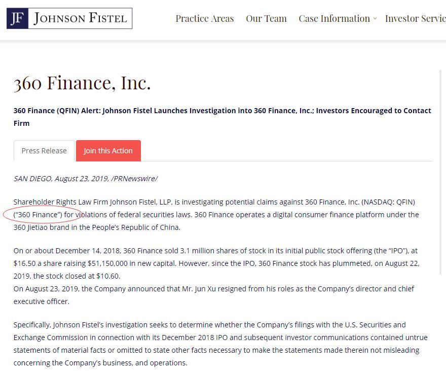 360金融、小赢科技、老虎证券遭调查 被指违反美国联邦证券法