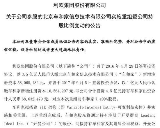 王兴投资后 理想汽车搭建离岸架构准备海外上市