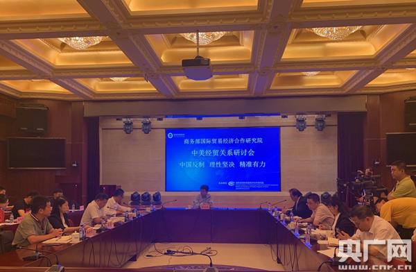 25日,商务部国际商业经济协作研讨院举行中好经贸干系钻研会。(中心播送电视总台央广网记者 马娴静 摄)