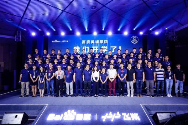 百度黄埔学院二期开学 AI架构师