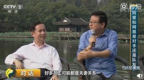 丁磊:阿里网易员工很多是夫妻
