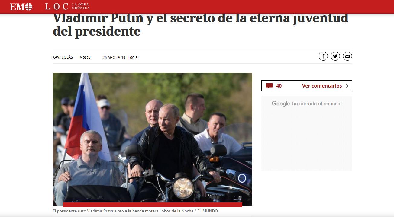 西班牙 《世界报》 (El Mundo)报道截图