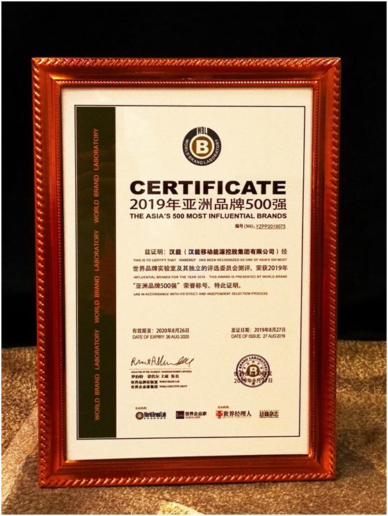 开创薄膜太阳能产业汉能蝉联亚洲品牌500强称号