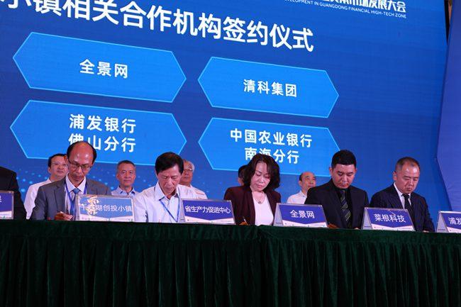 2019广东金融高新区资本市场发展大会召开 全景网与千灯湖创投小镇签约