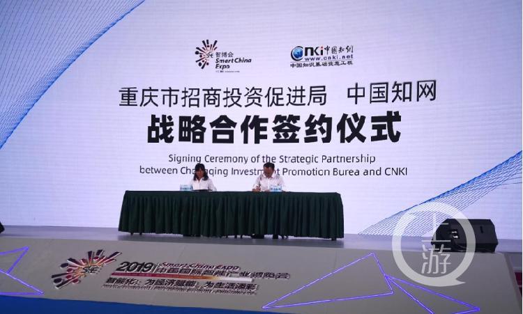 关注智博会·签约| 重庆市招商投资促进局与中国知网达成战略合作
