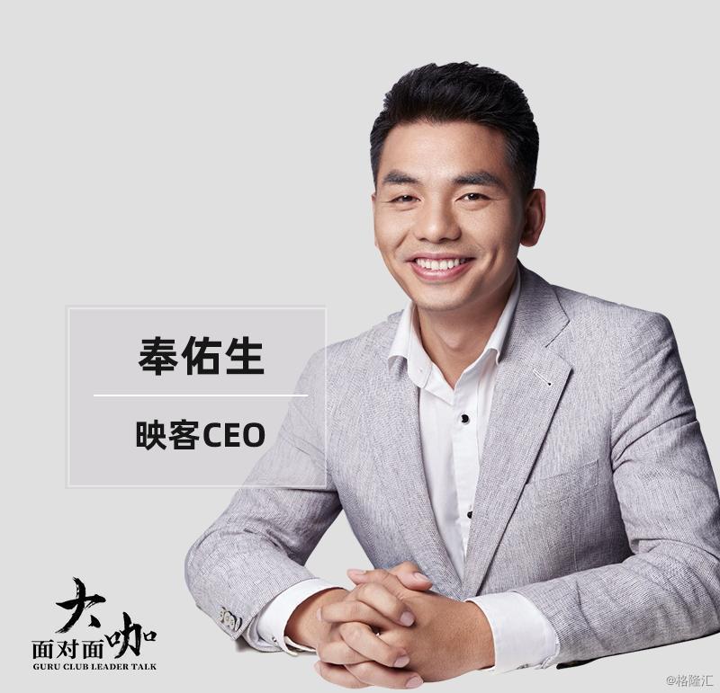 映客(03700.HK)CEO奉佑生:留存和变现才是产品试金石