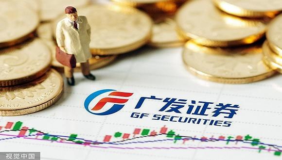 乌鲁木齐周末兼职日结_广发证券半年净利41.4亿 股票质押规模压降三分之一