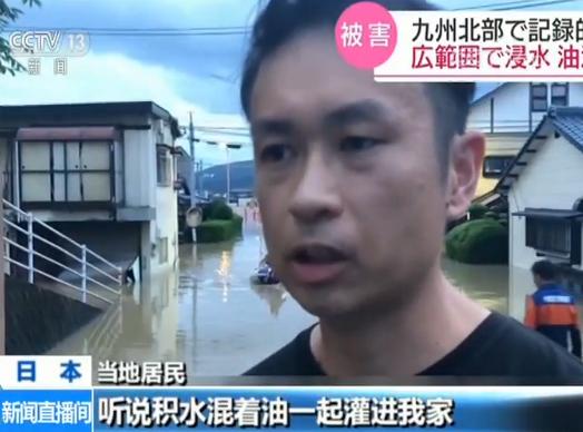 日本九州北部持续暴雨引发多地洪灾 已致3人死亡