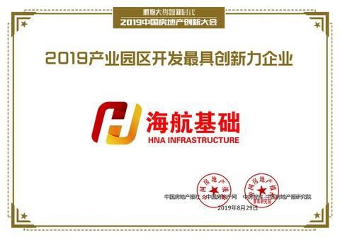 海航基础:2019中国房地产创新大会颁奖照片