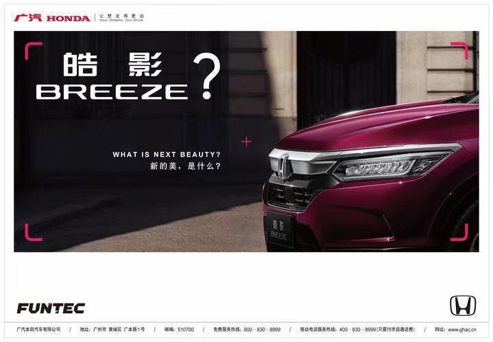 """重磅发布!广汽本田公布全新车型命名""""皓影BREEZE"""""""