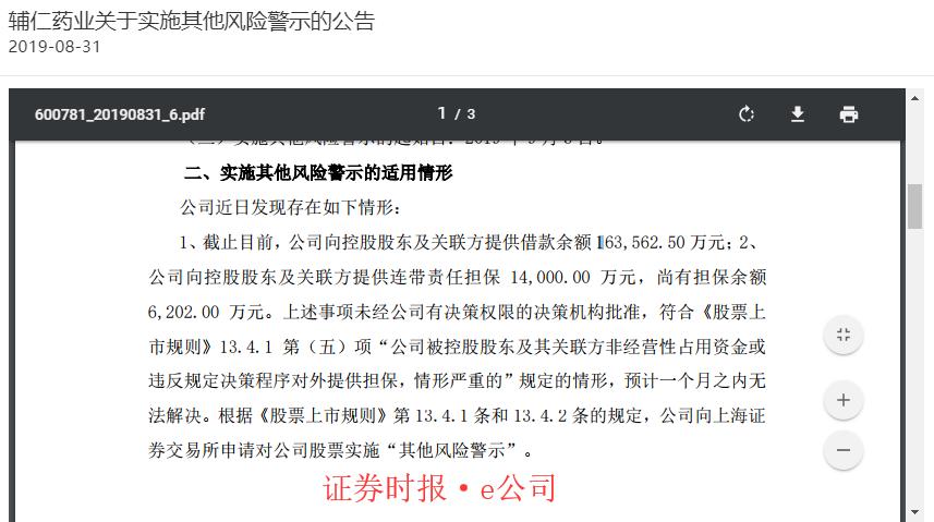 辅仁药业控股股东资金占用、违规担保 遭上交所实施其他风险警示