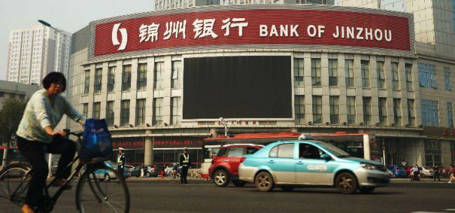 锦州银行上半年亏损9.99亿 去年亏损45亿不良率达4.99%