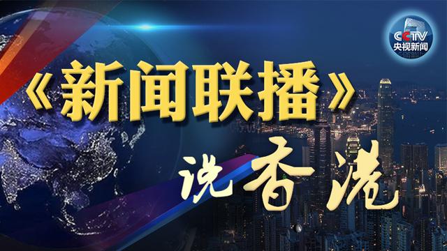 《新闻联播》里香港市民的这句话很赞