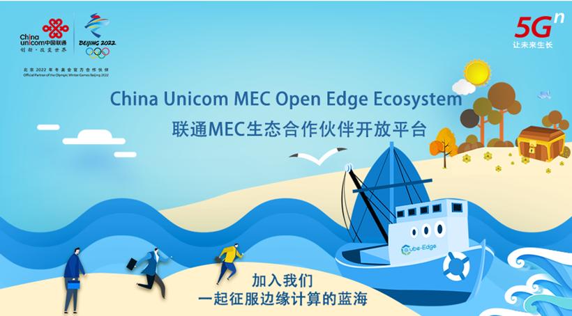 共筑边缘生态,中国联通MEC平台面向全球开发者发布江湖招募令